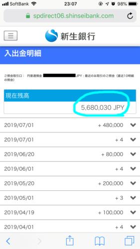 貯金500万円