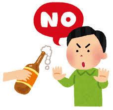 酒を飲まない