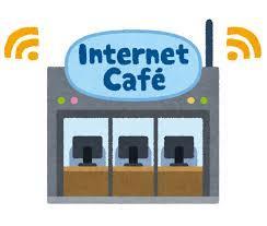 勉強場所はネットカフェだ