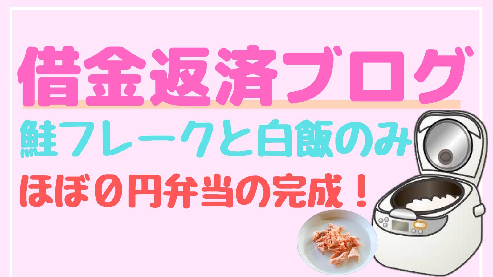 ほぼ0円弁当で食費節約