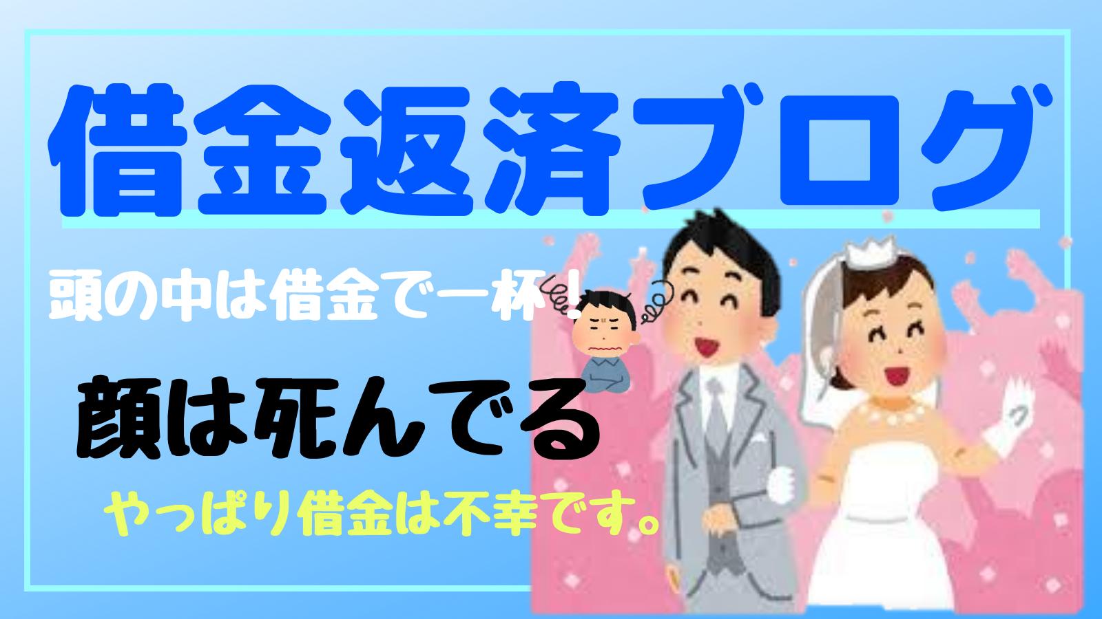 借金と結婚式