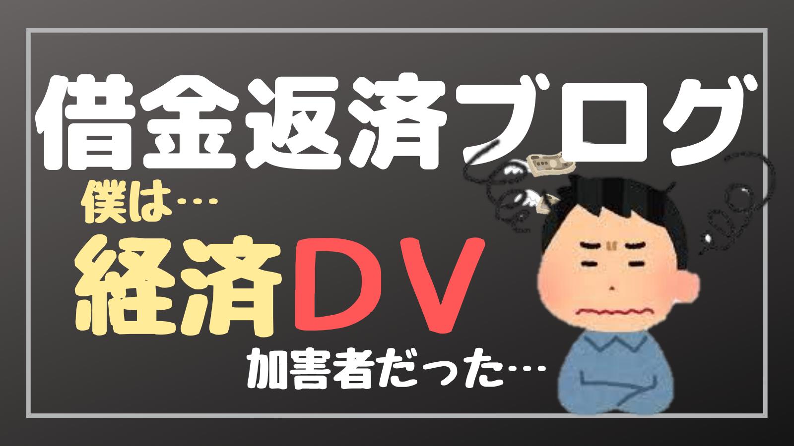 経済DV加害者