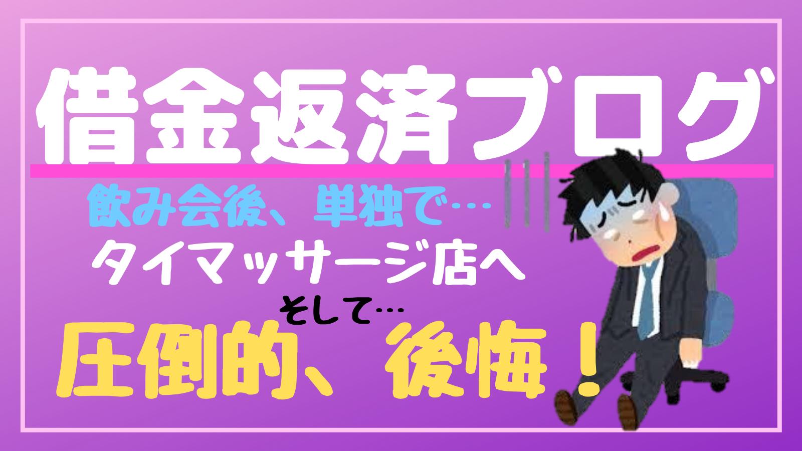 タイマッサージ店で2万円の豪遊
