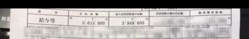 市役所職員源泉徴収票