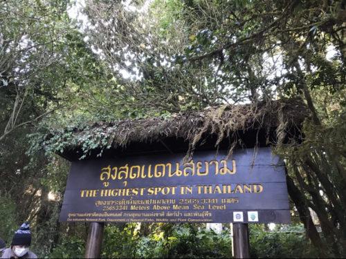 ドイ・インタノン国立公園