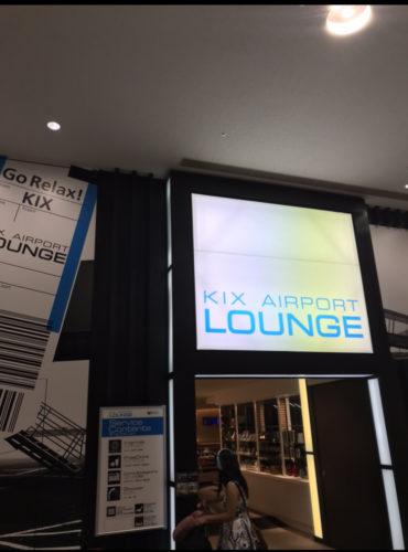 関西空港ネットカフェを無料利用