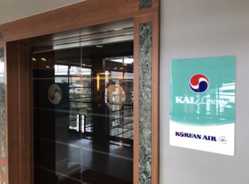 プライオリティパスで、大韓航空ラウンジ