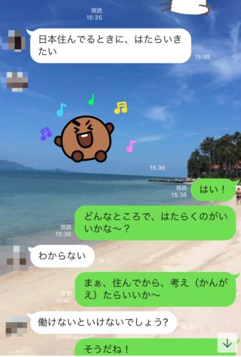 タイ人嫁は日本で働きたい