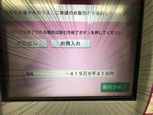 近畿ろうきん借換ローン残高420万円