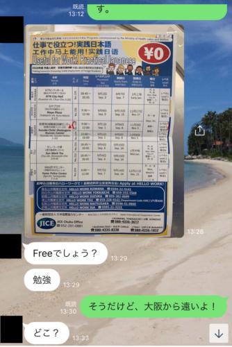 タイ人嫁の日本語学習意欲