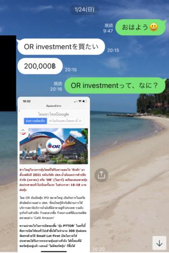 タイ人嫁のIPO株投資