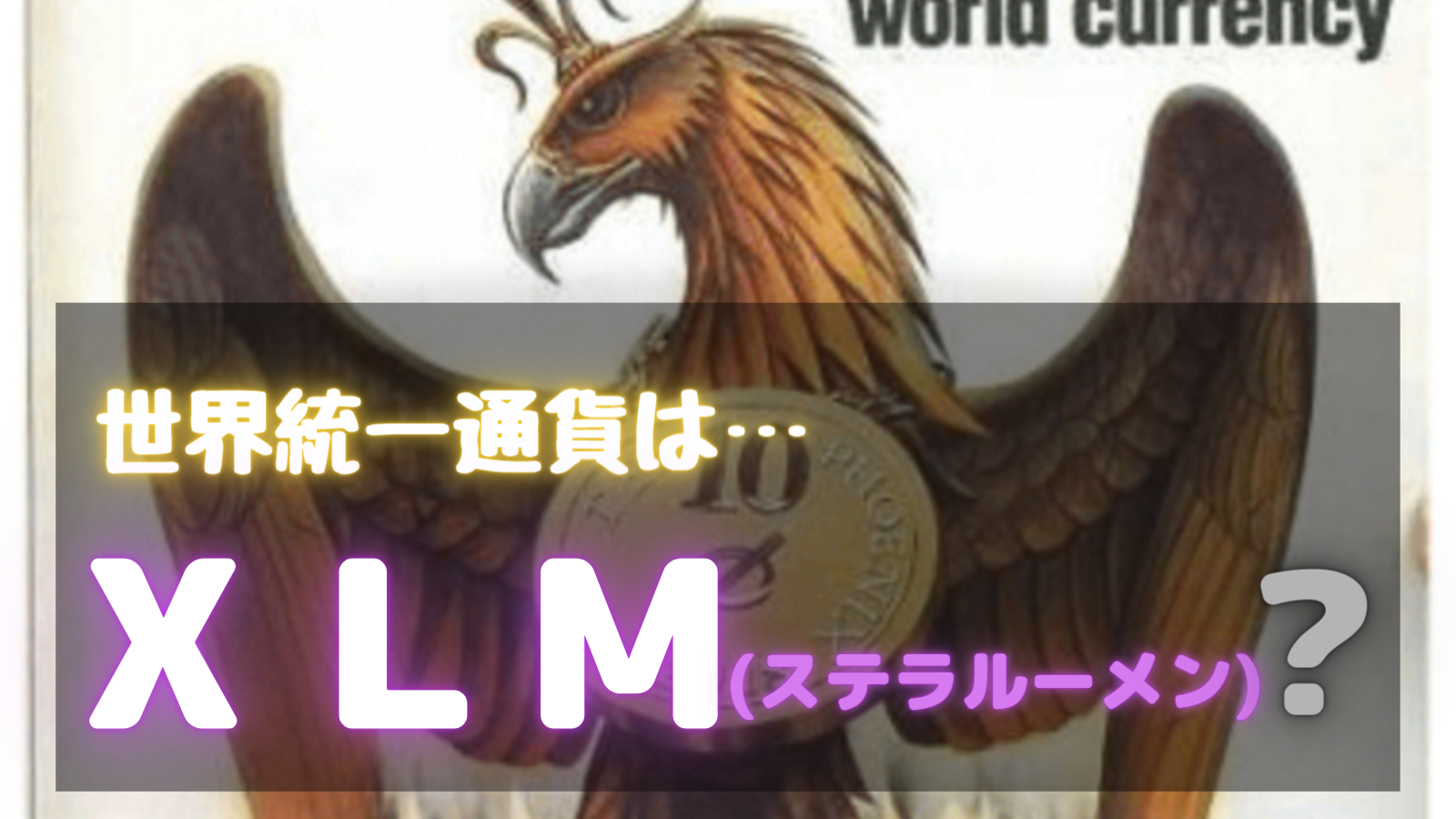 世界統一通貨XLM