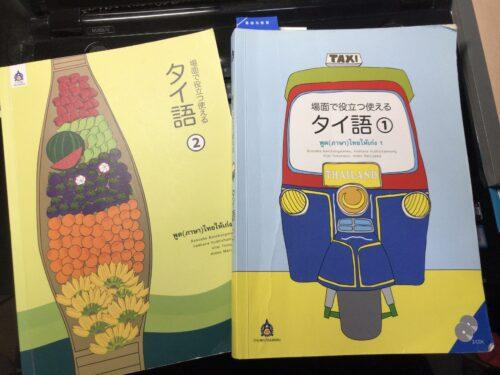 タイ語学習