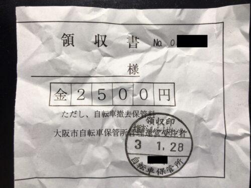 放置自転車受取の罰金