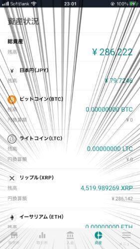 XRP589ドル