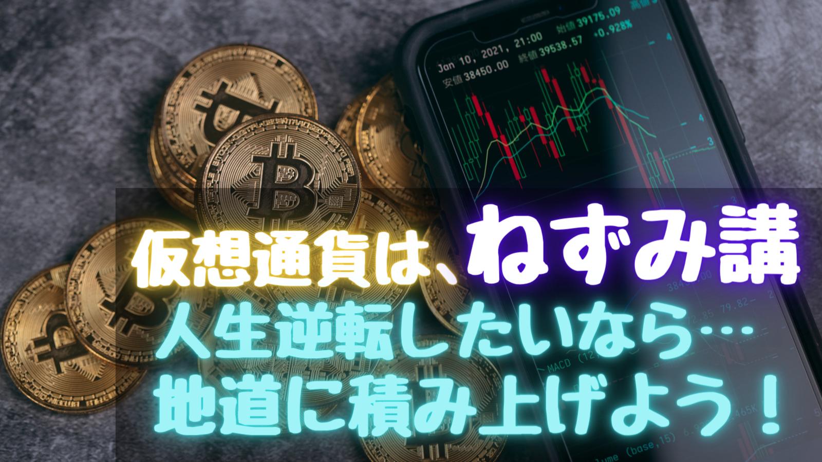 仮想通貨は、ねずみ講