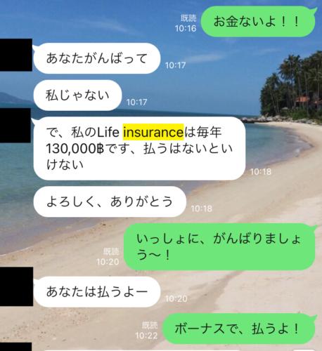 タイ人嫁の生命保険